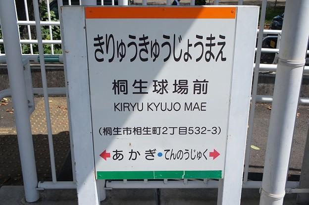 桐生球場前