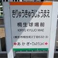 Photos: 桐生球場前