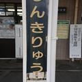 Photos: しんきりゅう