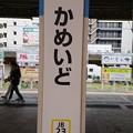 Photos: JB23 亀戸