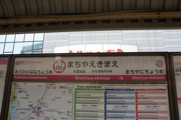 SA06 町屋駅前