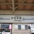 Photos: KS08 お花茶屋