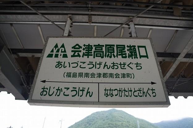 会津高原尾瀬口