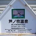 Photos: 芦ノ牧温泉