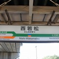 Photos: 西若松