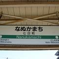 Photos: 七日町