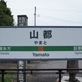 Photos: 山都