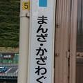 Photos: まんざ・かざわぐち