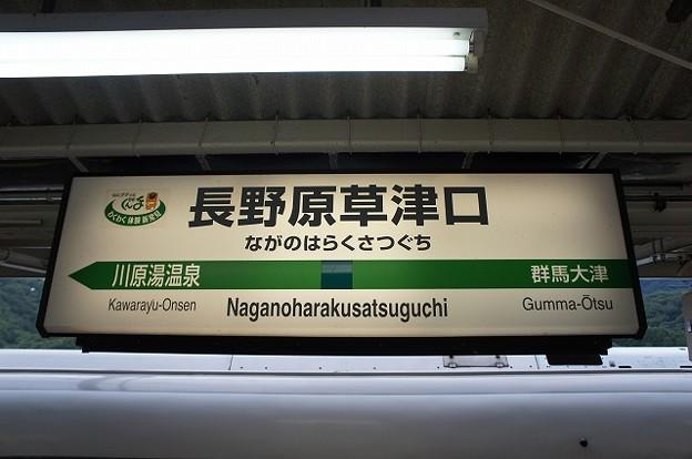 長野原草津口