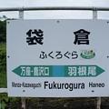 Photos: 袋倉