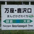 Photos: 万座・鹿沢口