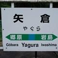 Photos: 矢倉