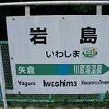 Photos: 岩島