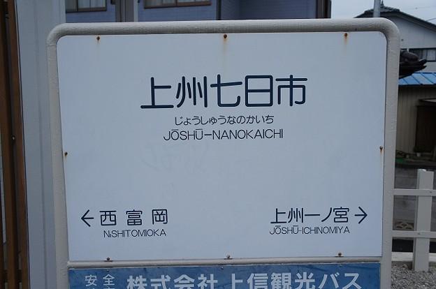 Photos: 上州七日市