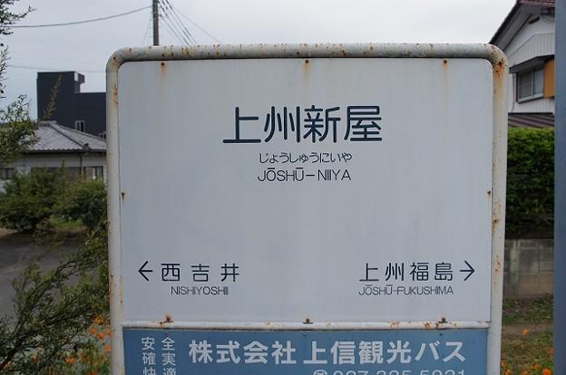Photos: 上州新屋
