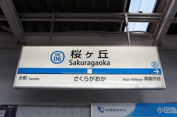 OE06 桜ヶ丘