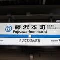 OE12 藤沢本町