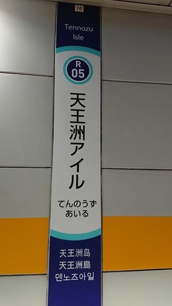 R05 天王洲アイル