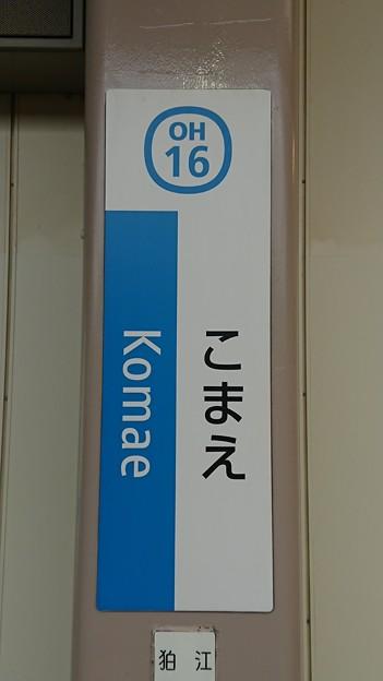 OH16 こまえ