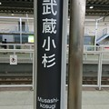 TY11 武蔵小杉