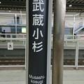 Photos: TY11 武蔵小杉