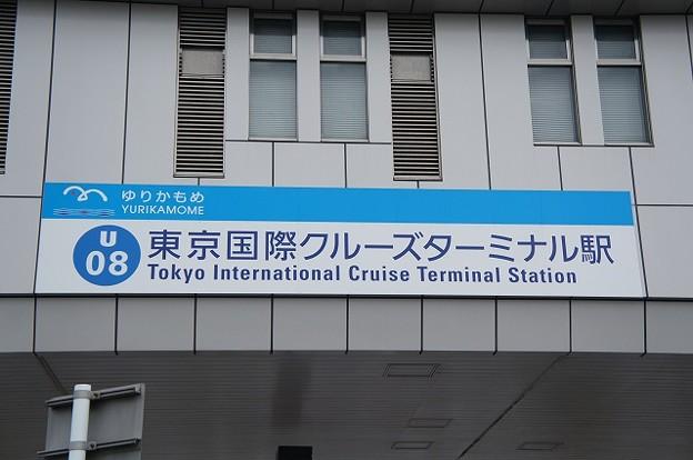 U08 東京国際クルーズターミナル
