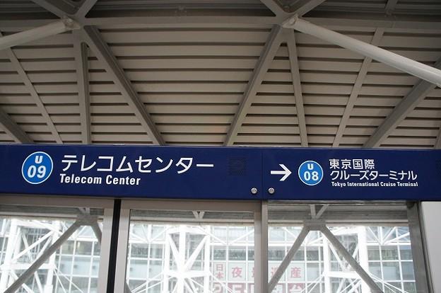 U09 テレコムセンター