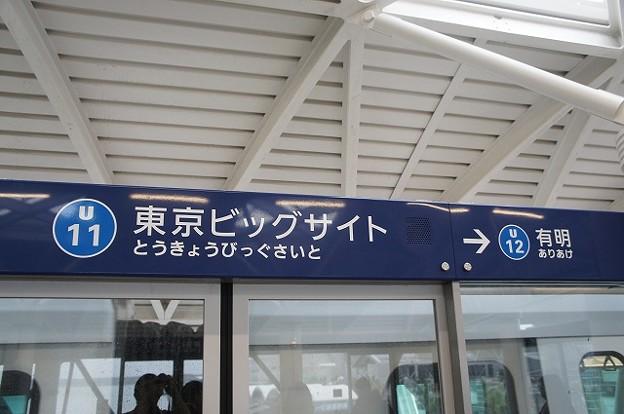 U11 東京ビッグサイト