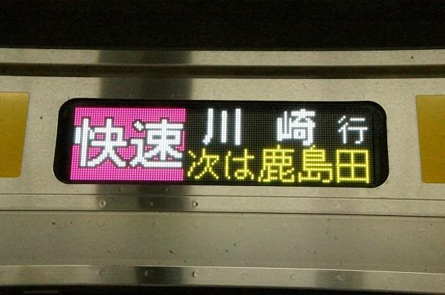 快速 川崎