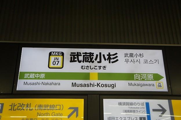 JN07 武蔵小杉