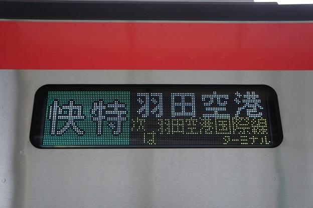 快特 羽田空港