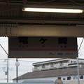Photos: 竜ヶ崎