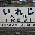 Photos: 入地