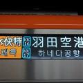 Photos: エアポート快特 羽田空港