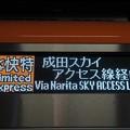 エアポート快特 成田スカイアクセス線経由