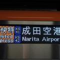 Photos: エアポート快特 成田空港