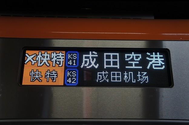 エアポート快特 成田空港