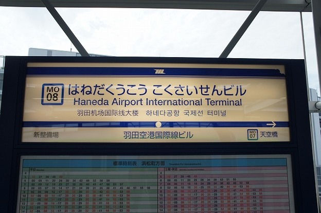 MO08 羽田空港国際線ビル