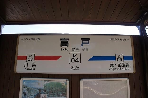 Photos: IZ04 富戸