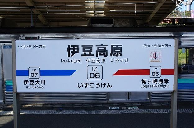 IZ06 伊豆高原