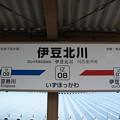 Photos: IZ08 伊豆北川