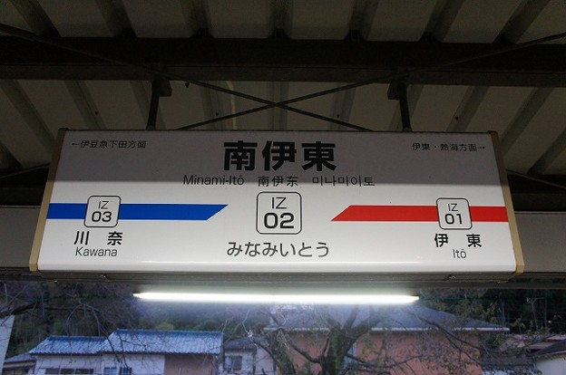 Photos: IZ02 南伊東