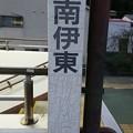 Photos: 南伊東
