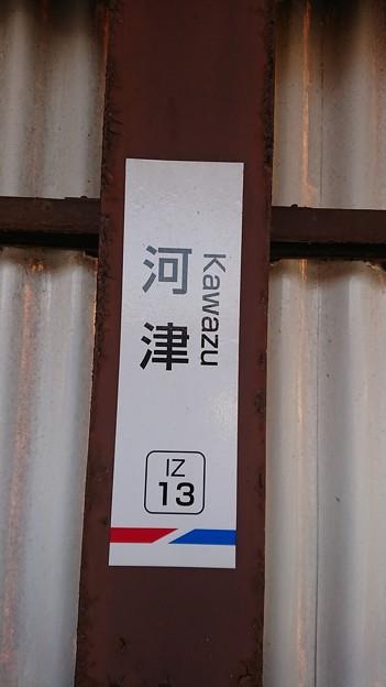 IZ13 河津