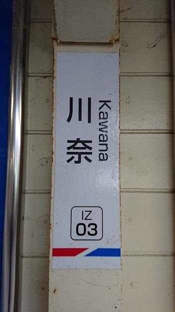 Photos: IZ03 川奈