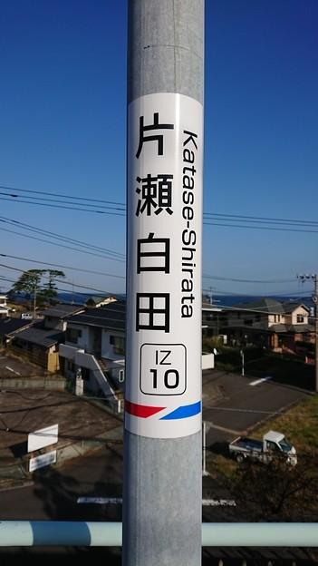 Photos: IZ10 片瀬白田