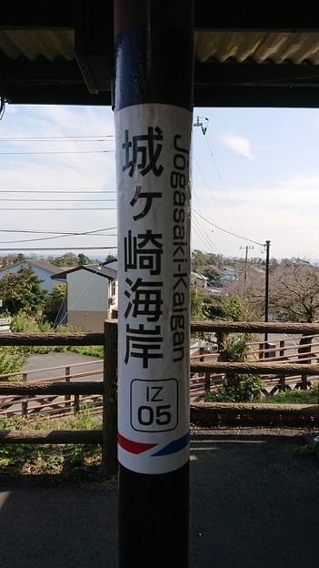 IZ05 城ヶ崎海岸