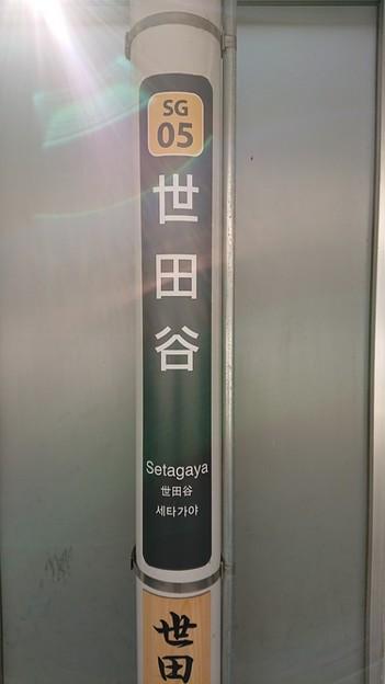 SG05 世田谷