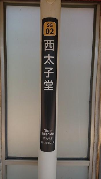 SG02 西太子堂