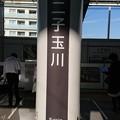 Photos: OM15 二子玉川